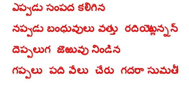 poem education in telugu
