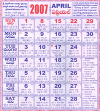Click here to download Telugu Calendar for the month of April 2007