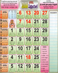 Click here to download Telugu Calendar for the month of April 2008