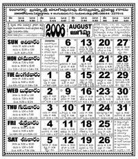 Click here to download Telugu Calendar for the month of August 2006
