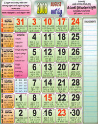 Click here to download Telugu Calendar for the month of August 2008