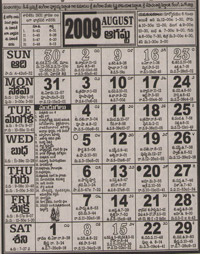 Click here to download Telugu Calendar for the month of August 2009