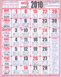 Click here to download Telugu Calendar for the month of August 2010