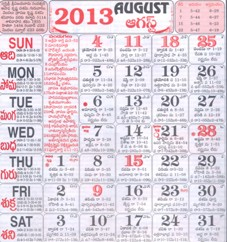 Click here to download Telugu Calendar for the month of August 2013
