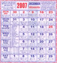 Click here to download Telugu Calendar for the month of December 2007