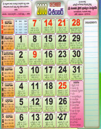 Click here to download Telugu Calendar for the month of December 2008