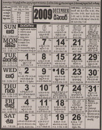 Click here to download Telugu Calendar for the month of December 2009