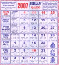 Click here to download Telugu Calendar for the month of February 2007