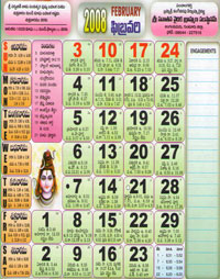 Click here to download Telugu Calendar for the month of February 2008