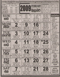 Click here to download Telugu Calendar for the month of February 2009