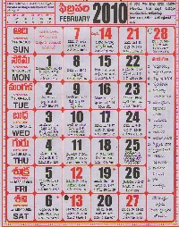 Click here to download Telugu Calendar for the month of February 2010