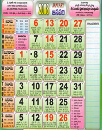 Click here to download Telugu Calendar for the month of January 2008