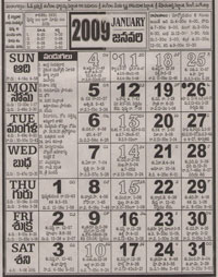 Click here to download Telugu Calendar for the month of January 2009