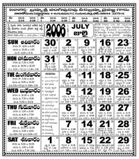 Click here to download Telugu Calendar for the month of July 2006