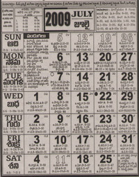 Click here to download Telugu Calendar for the month of July 2009