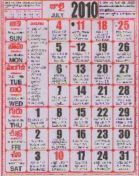 Click here to download Telugu Calendar for the month of July 2010