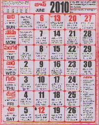 Click here to download Telugu Calendar for the month of June 2010