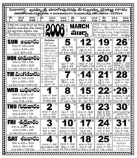 Click here to download Telugu Calendar for the month of March 2006