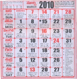 Click here to download Telugu Calendar for the month of March 2010