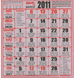 Click here to download Telugu Calendar for the month of March 2011