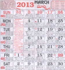 Click here to download Telugu Calendar for the month of March 2013