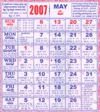 Click here to download Telugu Calendar for the month of May 2007