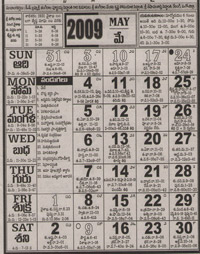 Click here to download Telugu Calendar for the month of May 2009