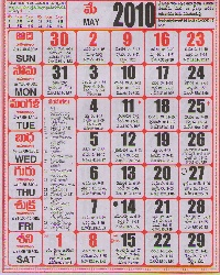 Click here to download Telugu Calendar for the month of May 2010