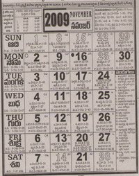 Click here to download Telugu Calendar for the month of November 2009