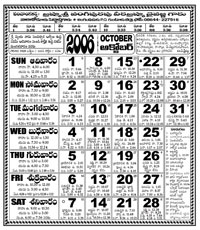 Click here to download Telugu Calendar for the month of October 2006