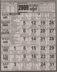 Click here to download Telugu Calendar for the month of October 2009