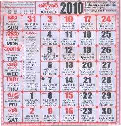 Click here to download Telugu Calendar for the month of October 2010