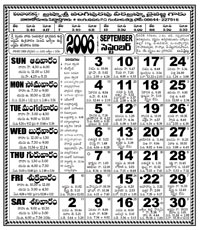 Click here to download Telugu Calendar for the month of September 2006