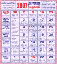 Click here to download Telugu Calendar for the month of September 2007