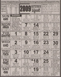 Click here to download Telugu Calendar for the month of September 2009
